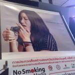 แล้วจะหยุดสูบบุหรี่กันได้รึยัง?