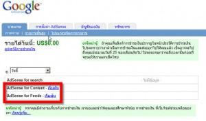 มาแล้ว .. AdSense สำหรับคนไทย