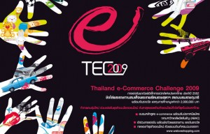 Thailand E-Commerce Challenge 2009 .. เปิดรับสมัครแล้ววันนี้