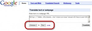 เลือกแปลภาษาไทยได้แล้วกับ Google Translate