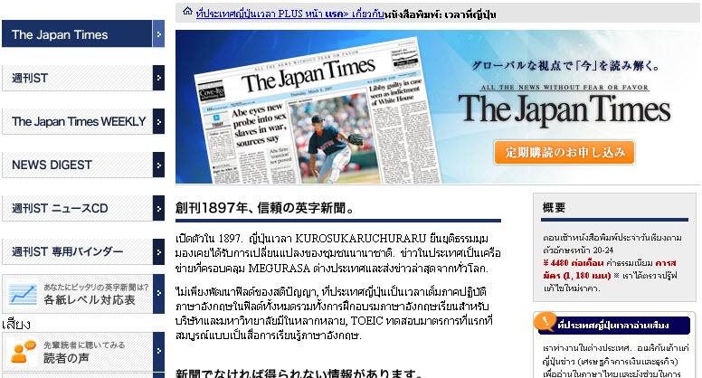 แปลหน้าเว็บภาษาญี่ปุ่นเป็นไทย -- ภาพกราฟิกแปลไม่ได้นะครับ