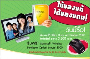 Microsoft Office 2007 -- แคมเปญไทยที่ช่างแตกต่าง