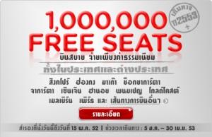 บินฟรี 1,000,000 ที่นั่งกับแอร์เอเชีย